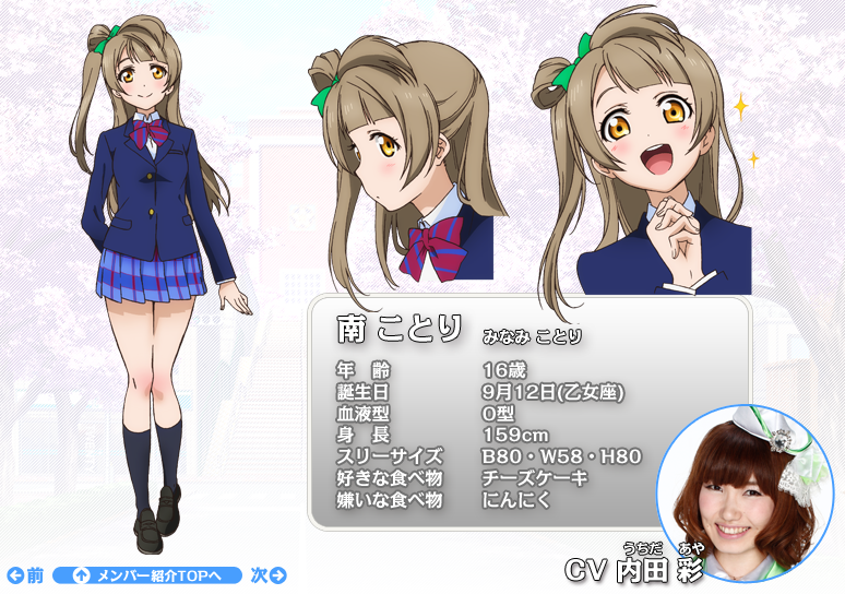 Bildresultat för love live school idol project kotori